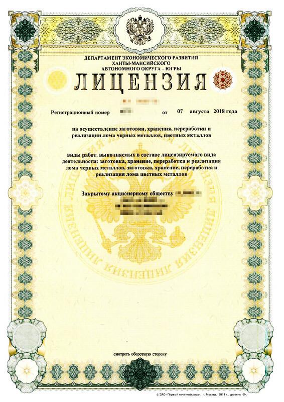 Полное юридическое сопровождение в ходе организации площадки для деятельности по работе с ломом металлов